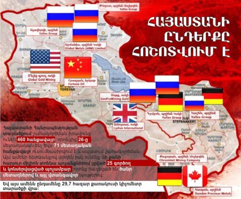 Ինչո՞ւ են այդքան հրապուրիչ Հայաստանի ընդերքի պաշարները