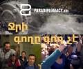 «Ջրի գողը գող չէ». ֆիլմ-հետաքննություն